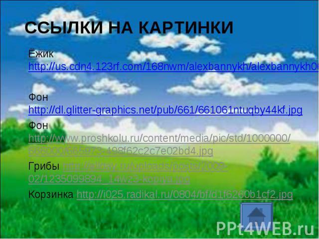 Ёжик http://us.cdn4.123rf.com/168nwm/alexbannykh/alexbannykh0602/alexbannykh060200048.jpg Ёжик http://us.cdn4.123rf.com/168nwm/alexbannykh/alexbannykh0602/alexbannykh060200048.jpg Фон http://dl.glitter-graphics.net/pub/661/661061ntuqby44kf.jpg Фон h…