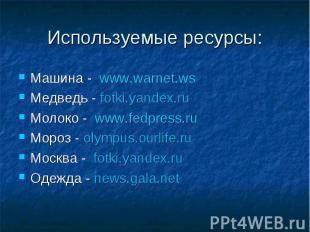 Машина - www.warnet.ws Машина - www.warnet.ws Медведь - fotki.yandex.ru Молоко -