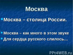 Москва – столица России. Москва – столица России. Москва – как много в этом звук