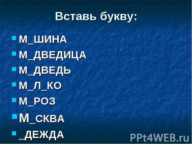 М_ШИНА М_ШИНА М_ДВЕДИЦА М_ДВЕДЬ М_Л_КО М_РОЗ М_СКВА _ДЕЖДА