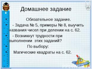 Домашнее задание Обязательное задание. - Задача № 5, примеры № 8, выучить назван