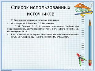 Список использованных источников А) Список использованных печатных источников М.