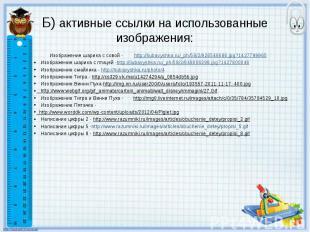 Б) активные ссылки на использованные изображения: Изображение шарика с совой - h
