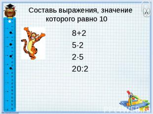 Составь выражения, значение которого равно 10 8+2 5·2 2·5 20:2