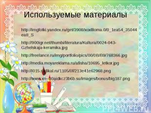 Используемые материалы http://imgfotki.yandex.ru/get/3908/xoxllloma.0/0_1ea54_35