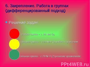 6. Закрепление. Работа в группах (дифференцированный подход) Решение задач - сла