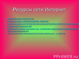 Ресурсы сети Интернет http://www.google.ru/search?q=% http://www.ruminus.ru/kol/