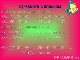 2) Работа с классом 1. Вставь пропущенные знаки: 59… 4… 20 = 43 58 … 4… 9 = 63 4