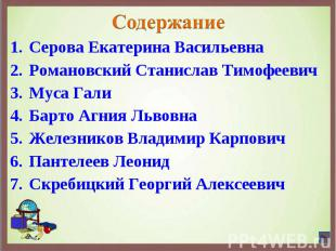 Серова Екатерина Васильевна Серова Екатерина Васильевна Романовский Станислав Ти