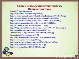 Барто А.Л. http://barto.ouc.ru/ Барто А.Л. http://barto.ouc.ru/ http://www.kosty