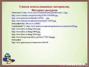 Пантелеев Л. http://www.soyuz.ru/afisha/leonid_panteleev/pic1_l.jpg Пантелеев Л.