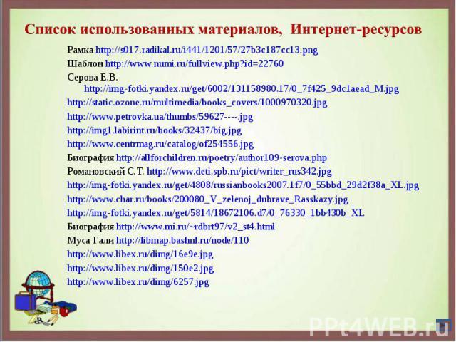 Рамка http://s017.radikal.ru/i441/1201/57/27b3c187cc13.png Рамка http://s017.radikal.ru/i441/1201/57/27b3c187cc13.png Шаблон http://www.numi.ru/fullview.php?id=22760 Серова Е.В. http://img-fotki.yandex.ru/get/6002/131158980.17/0_7f425_9dc1aead_M.jpg…