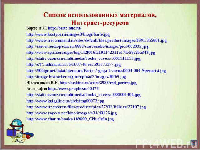 Барто А.Л. http://barto.ouc.ru/ Барто А.Л. http://barto.ouc.ru/ http://www.kostyor.ru/images0/biogr/barto.jpg http://www.irecommend.ru/sites/default/files/product-images/9991/355601.jpg http://server.audiopedia.su:8888/staroeradio/images/pics/002002…