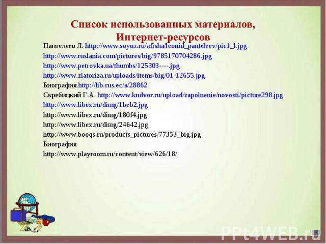 Пантелеев Л. http://www.soyuz.ru/afisha/leonid_panteleev/pic1_l.jpg Пантелеев Л. http://www.soyuz.ru/afisha/leonid_panteleev/pic1_l.jpg http://www.ruslania.com/pictures/big/9785170704286.jpg http://www.petrovka.ua/thumbs/125303----.jpg http://www.zl…