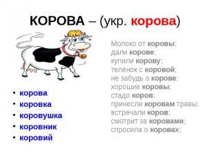 КОРОВА – (укр. корова) корова коровка коровушка коровник коровий