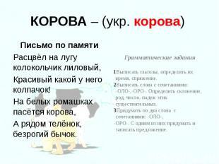 КОРОВА – (укр. корова) Письмо по памяти Расцвёл на лугу колокольчик лиловый, Кра