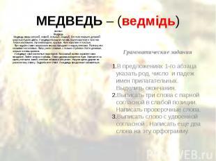 МЕДВЕДЬ – (ведмідь) Диктант Медведь Медведь-зверь могучий, ловкий, сильный, хищн