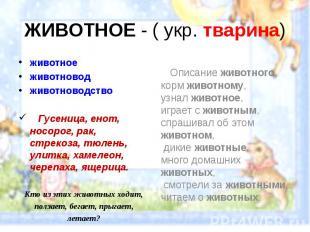 ЖИВОТНОЕ - ( укр. тварина) животное животновод животноводство Гусеница, енот, но