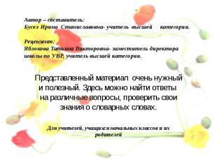 Автор – составитель: Бусел Ирина Станиславовна- учитель высшей категории. Реценз