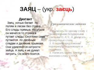 ЗАЯЦ – (укр. заєць) Диктант Заяц ночью бегает по полям и лесам без страха . Его