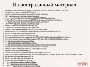Иллюстративный материал Звездное небо http://img0.liveinternet.ru/images/attach/
