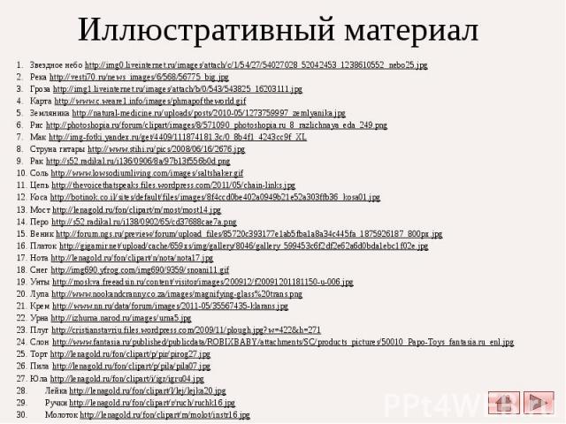 Иллюстративный материал Звездное небо http://img0.liveinternet.ru/images/attach/c/1/54/27/54027028_52042453_1238610552_nebo25.jpg Река http://vesti70.ru/news_images/6/568/56775_big.jpg Гроза http://img1.liveinternet.ru/images/attach/b/0/543/543825_1…