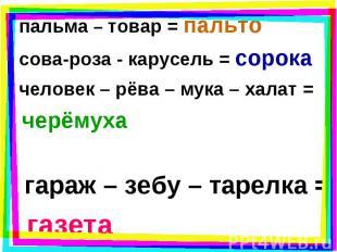 пальма – товар = пальто пальма – товар = пальто сова-роза - карусель = сорока че