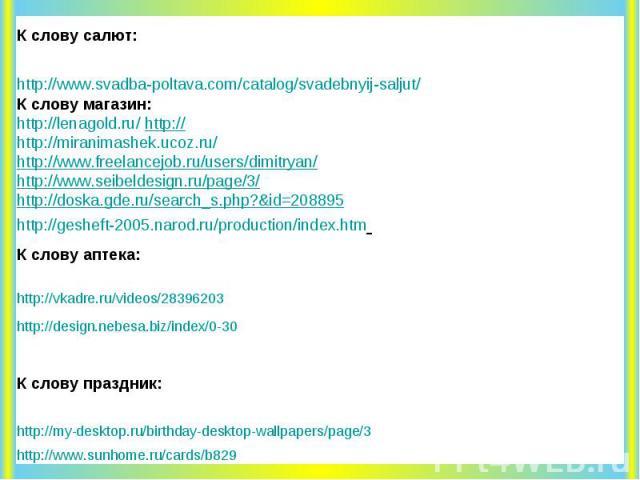 К слову салют: К слову салют: http://www.svadba-poltava.com/catalog/svadebnyij-saljut/ К слову магазин: http://lenagold.ru/ http:// http://miranimashek.ucoz.ru/ http://www.freelancejob.ru/users/dimitryan/ http://www.seibeldesign.ru/page/3/ http://do…