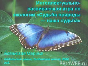 Интеллектуально-развивающая игра по экологии «Судьба природы — наша судьба» Бога