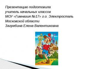 Презентацию подготовила Презентацию подготовила учитель начальных классов МОУ «Г