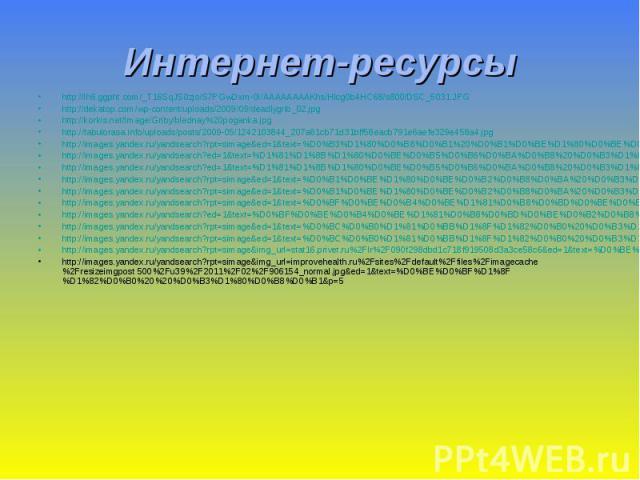 Интернет-ресурсы http://lh6.ggpht.com/_T16SqJS0zjo/S7PGwDxm-0I/AAAAAAAAKhs/Hlcg0b4HC68/s800/DSC_5031.JPG http://dekatop.com/wp-content/uploads/2009/09/deadlygrib_02.jpg http://korkis.net/Image/Griby/blednay%20poganka.jpg http://tabulorasa.info/uploa…