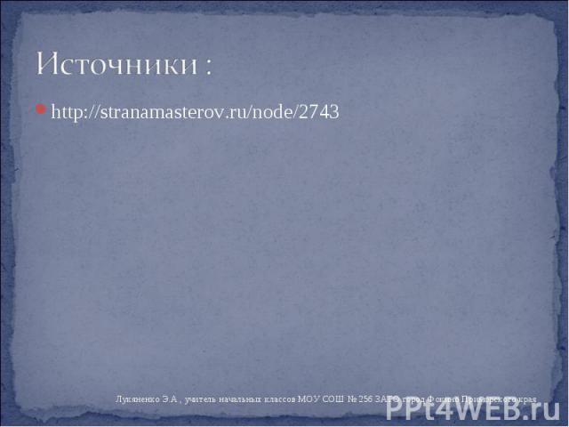 http://stranamasterov.ru/node/2743 http://stranamasterov.ru/node/2743