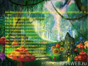 http://img1.liveinternet.ru/images/foto/b/2/apps/1/581/1581421_1269855070_09_04_