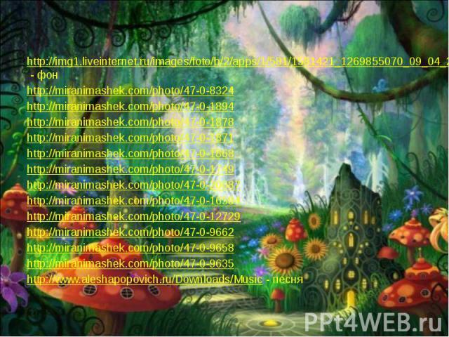 http://img1.liveinternet.ru/images/foto/b/2/apps/1/581/1581421_1269855070_09_04_2009_0266738001239230739_philip-straub.jpg - фон http://miranimashek.com/photo/47-0-8324 http://miranimashek.com/photo/47-0-1894 http://miranimashek.com/photo/47-0-1878 …