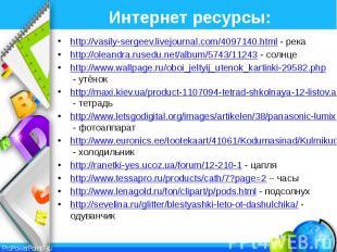 Интернет ресурсы: http://vasily-sergeev.livejournal.com/4097140.html - река http