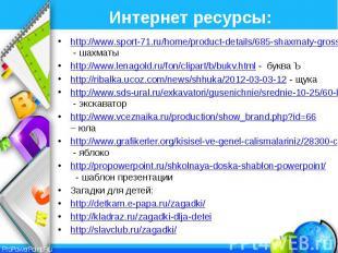 Интернет ресурсы: http://www.sport-71.ru/home/product-details/685-shaxmaty-gross