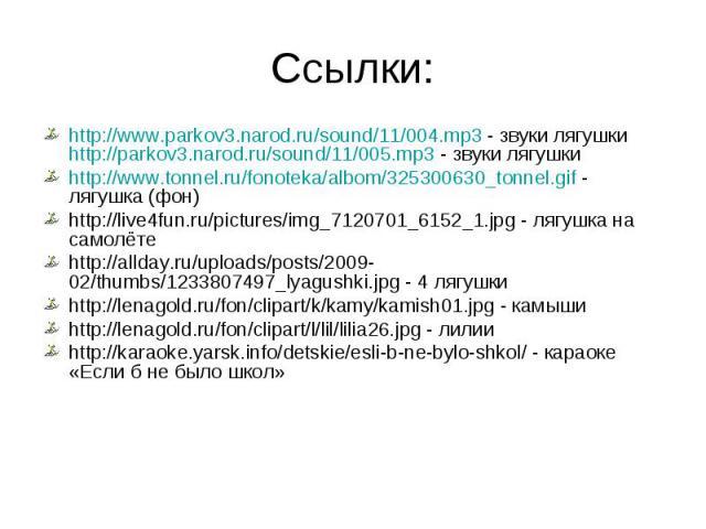 http://www.parkov3.narod.ru/sound/11/004.mp3 - звуки лягушки http://parkov3.narod.ru/sound/11/005.mp3 - звуки лягушки http://www.parkov3.narod.ru/sound/11/004.mp3 - звуки лягушки http://parkov3.narod.ru/sound/11/005.mp3 - звуки лягушки http://www.to…