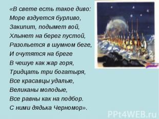«В свете есть такое диво: «В свете есть такое диво: Море вздуется бурливо, Закип