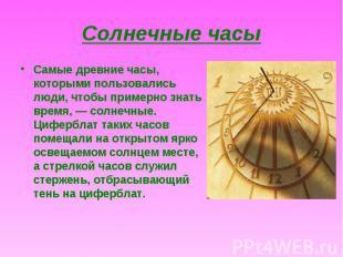 Самые древние часы, которыми пользовались люди, чтобы примерно знать время, — со