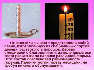 Огненные часы часто представляли собой свечу, изготовленную из специальных сорто