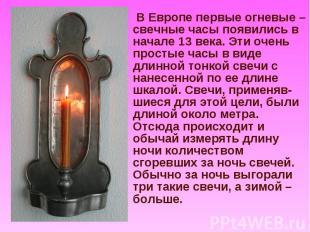 В Европе первые огневые – свечные часы появились в начале 13 века. Эти очень про