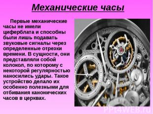 Первые механические часы не имели циферблата и способны были лишь подавать звуко