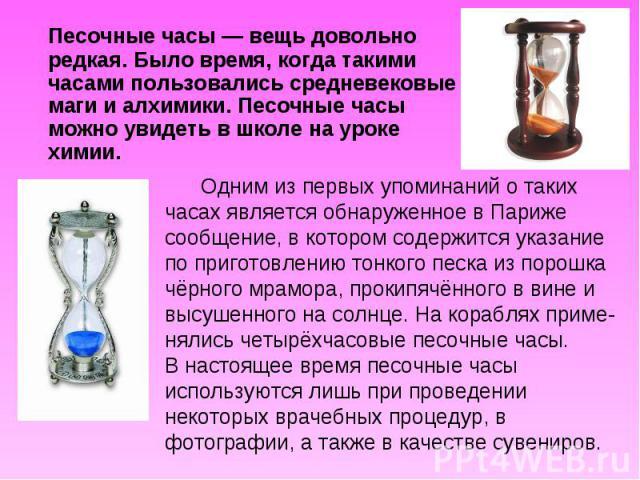 Песочные часы — вещь довольно редкая. Было время, когда такими часами пользовались средневековые маги и алхимики. Песочные часы можно увидеть в школе на уроке химии. Песочные часы — вещь довольно редкая. Было время, когда такими часами пользовались …