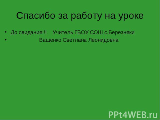 До свидания!!! Учитель ГБОУ СОШ с.Березняки До свидания!!! Учитель ГБОУ СОШ с.Березняки Ващенко Светлана Леонидовна.