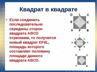 Если соединить последовательно середины сторон квадрата АВСD отрезками, то получ
