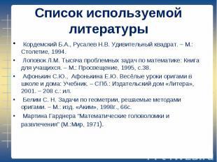 Кордемский Б.А., Русалев Н.В. Удивительный квадрат. – М.: Столетие, 1994. Кордем