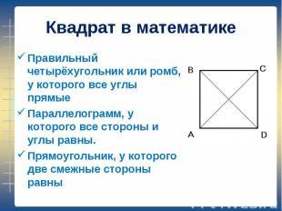 Правильный четырёхугольник или ромб, у которого все углы прямые Правильный четыр