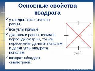 у квадрата все стороны равны, у квадрата все стороны равны, все углы прямые, диа