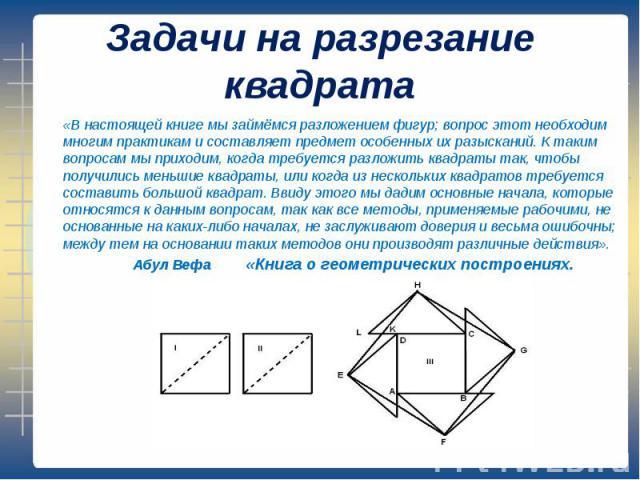 «В настоящей книге мы займёмся разложением фигур; вопрос этот необходим многим практикам и составляет предмет особенных их разысканий. К таким вопросам мы приходим, когда требуется разложить квадраты так, чтобы получились меньшие квадраты, или когда…