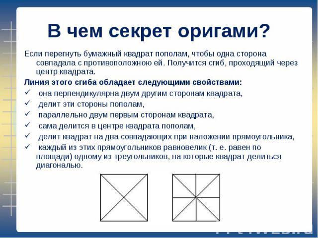 Если перегнуть бумажный квадрат пополам, чтобы одна сторона совпадала с противоположною ей. Получится сгиб, проходящий через центр квадрата. Если перегнуть бумажный квадрат пополам, чтобы одна сторона совпадала с противоположною ей. Получится сгиб, …
